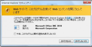 ie9_security_ime2010[1]